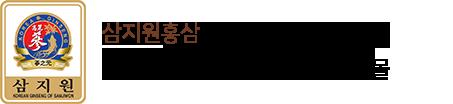 백제금산인삼농협 공식쇼핑몰